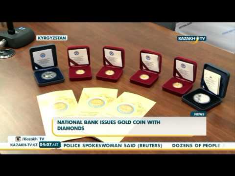 The National Bank of Kyrgyzstan issues gold coin with diamonds - Kazakh TV