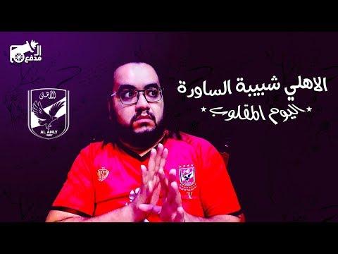 الاهلي المصري شبيبة الساورة الجزائري (1-1) - اليوم المقلوب