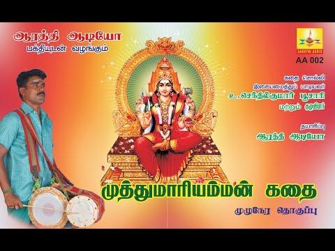 Muthu Mariamman Kathai |முத்து மாரியம்மன் கதை | Aarathi Audio | ஆரத்தி ஆடியோ