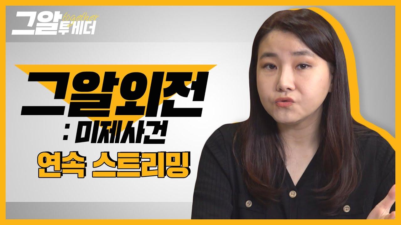 (결방특집) 박지선 범죄심리학 교수와 미제사건 파헤치기ㅣ그알 투게더