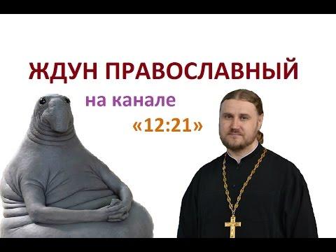 знакомство для православных