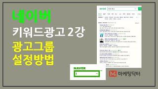 네이버 키워드광고 광고그룹 설정방법