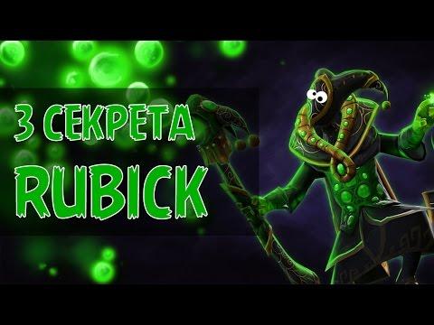 видео: 3 секрета Рубика в dota 2