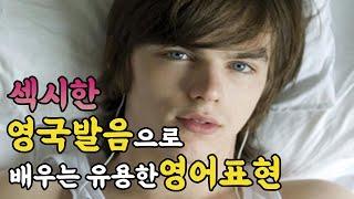[영국영어 #8] 섹시한 영국발음으로 배우는 유용한 영어표현!