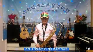 진짜 내 사랑(박미영) / 테너 색소폰 / 이석화