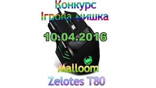 Розіграш мишки Maloom Zelotes T-80 10.04.2016