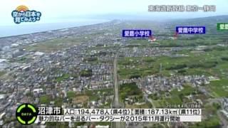 東海道新幹線 東京~静岡 :沼津市【空から公式】