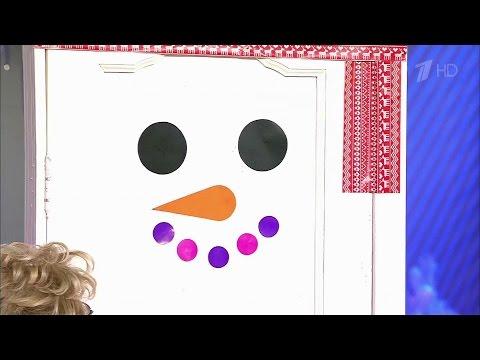 Жить здорово! Снеговики у вас дома. Украшаем квартиру к празднику. ( 21.12.2015)