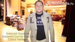 """ООО """"Медиа"""". Отзыв Театр Стаса Намина"""