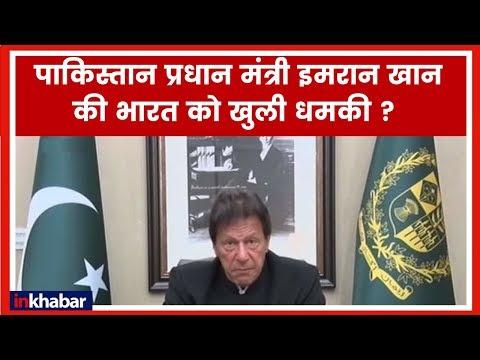 पुलवामा पर पाकिस्तान