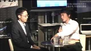 【出演者】:鹿谷直(ドットコモディティ)/吉田哲(ドットコモディティ ア...