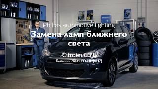 Как заменить головное освещение на вашем Citroen C3 II на светодиодные лампы от Philips