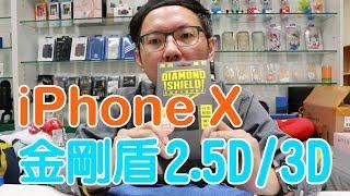 【3cTim哥開講】iPhone X 金剛盾2.5D與3D保護貼介紹