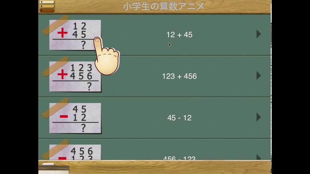 の算数アニメ (小学1~5年生 ...