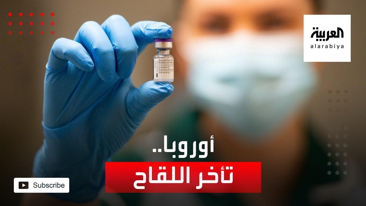 ماذا ستفعل دول أوروبا تجاه تأخر تسلم اللقاح؟  - نشر قبل 2 ساعة