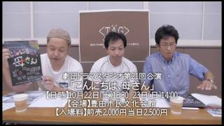 <TAG>通信[映像版]#3-2「情報編 イベント等紹介」(2016.9)