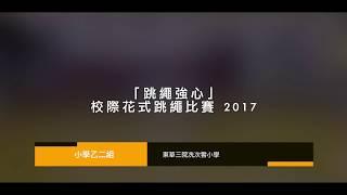 Publication Date: 2018-04-17 | Video Title: 跳繩強心校際花式跳繩比賽2017(小學乙二組) - 東華三院