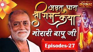 Amritdhara | Morari Bapu | Ram Katha | Ep # 27