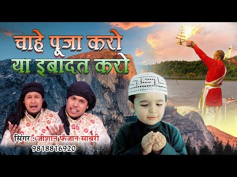 desh-bhakti-song-2019---chahe-pooja-karo-ya-ibadat-karo-|-zeshan-faizan-sabri-|-15-august-2019