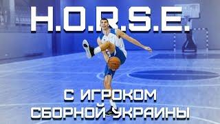 H.O.R.S.E. против Игрока Сборной Украины | Smoove