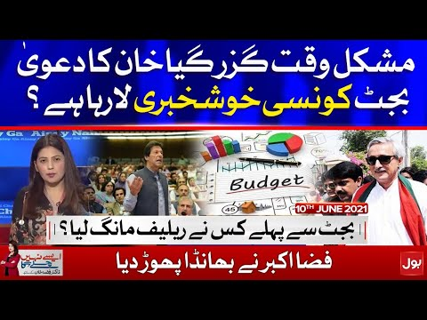 Aisay Nahi Chalay Ga  with Fiza Akbar Khan on Bol News   Latest Pakistani Talk Show