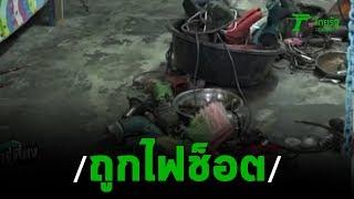 ช่างซ่อมเครื่องมือช่างไฟดูดเสียชีวิต | 18-11-62 | ข่าวเที่ยงไทยรัฐ