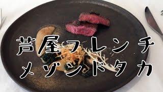 ️YouTube menu 兵庫県芦屋市にございます フレンチレストラン メゾンド...