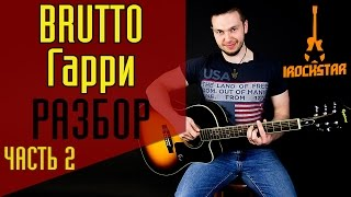 BRUTTO - Гарри. Как играть на гитаре песню (Часть 2)|Урок Разбор Видеоурок на гитаре (акустика)