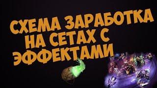 СХЕМА ЗАРАБОТКА НА СЕТАХ С ЭФФЕКТАМИ -  ДОТА 2