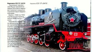 видео Музей железнодорожной техники на Варшавском вокзале.