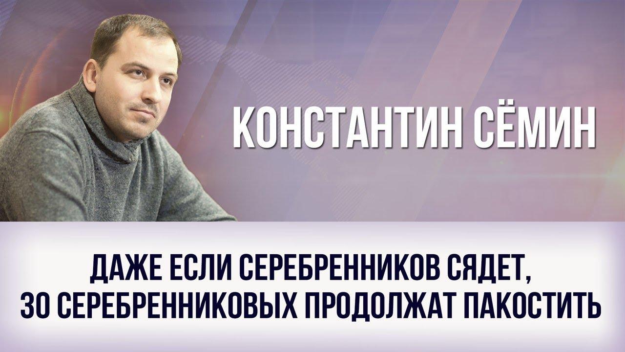 Константин Сёмин. Даже если Серебренников сядет, 30 серебренниковых продолжат пакостить