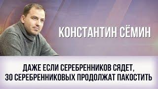 Константин Сёмин  Даже если Серебренников сядет, 30 серебренниковых продолжат пакостить