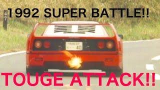 SUPER BATTLE!!  TOUGE ATTACK!!  F40  512TR  Ruf  GT-R  NSX  FD3S【Best MOTORing】1992