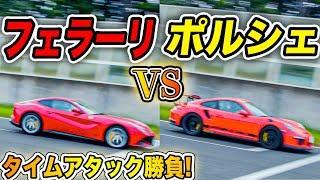 【サーキット勝負】フェラーリ VS ポルシェ全力タイムラップ対決!!【Ferrari F12】【Porsche GT3RS】【袖ヶ浦フォレストレースウェイ】