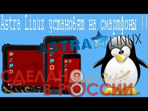 Astra Linux установят на смартфоны !!!