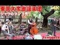 「ジャワのマンゴ売り」東京大衆歌謡楽団(歌詞つき) 2018/6/17浅草神社・奉納演奏…