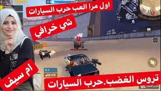 اول كيم ( تروس الغضب ) حرب السيارات شي خرافي بجنن 😍 .. ام سيف