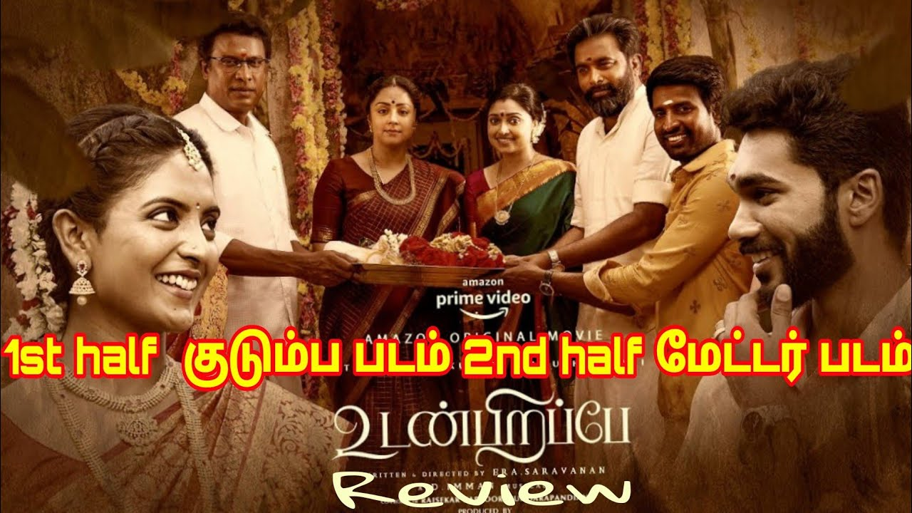 Udanpirappe Movie Review by Upcoming Staarr Dhurai