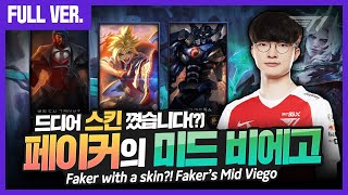 This is how you play Mid Viego! Faker Mid Zom Viego