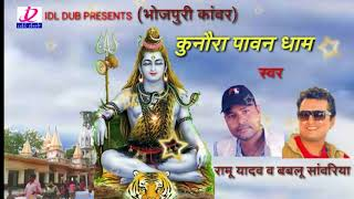Superstar Singer Bablu Sawariya & Ramu Yadav kunaura wala ka superhit kawar Kunaura Paaawan Dhaka