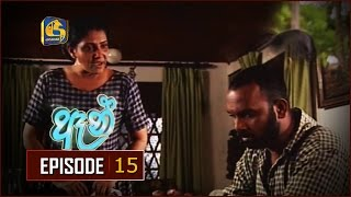 Anne Episode 15 |  ඈන් ... Thumbnail