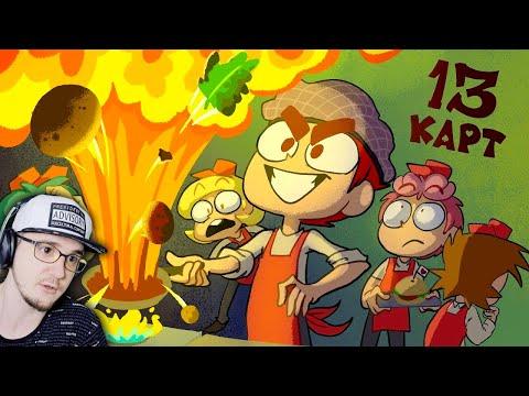 КЛОНЫ ИЩУТ РАБОТУ ► 13 Карт ( Земля Королей ) Феникс Анимация | Реакция