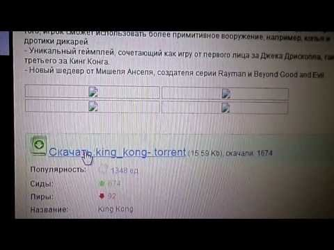 !Как скачать игру кинг конг на компьютер!