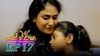 Sath Warsha   Episode 17 - (2021-05-24)   ITN Thumbnail