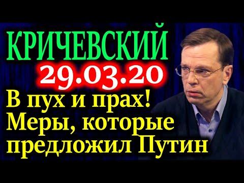 КРИЧЕВСКИЙ. О мерах по спасению экономики, предложенных Путиным