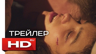 Влюблённые одиночки - Русский Трейлер (2017)