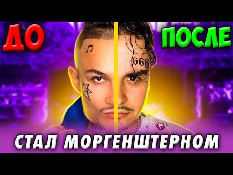 Я НОВЫЙ МОРГЕНШТЕРН | 100 ЗАДАНИЙ ЧЕЛЛЕНДЖ
