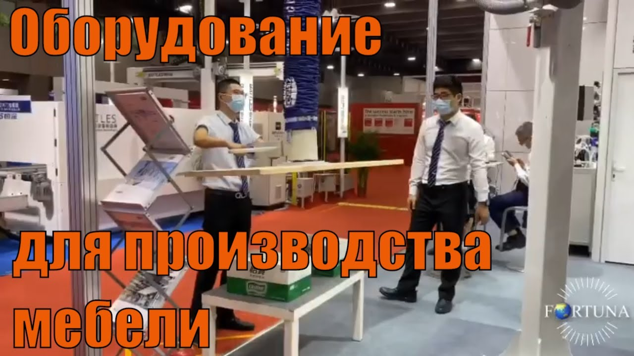 Оборудование для производства мебели из Китая 🇨🇳 на выставке CIFF 45 🤗
