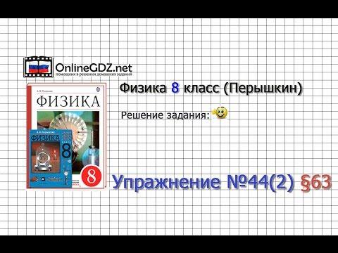 Упражнение №36(2) § 52. Единицы работы электрического тока... - Физика 8 класс (Перышкин)