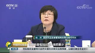 [中国财经报道]新版《药品管理法》:体现最严格的处罚 重新界定假药劣药| CCTV财经